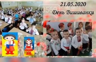 Школярі Новомосковська долучилися до всеукраїнського флешмобу до Міжнародного дня вишиванки: перегляньте ВІДЕО, фото-19