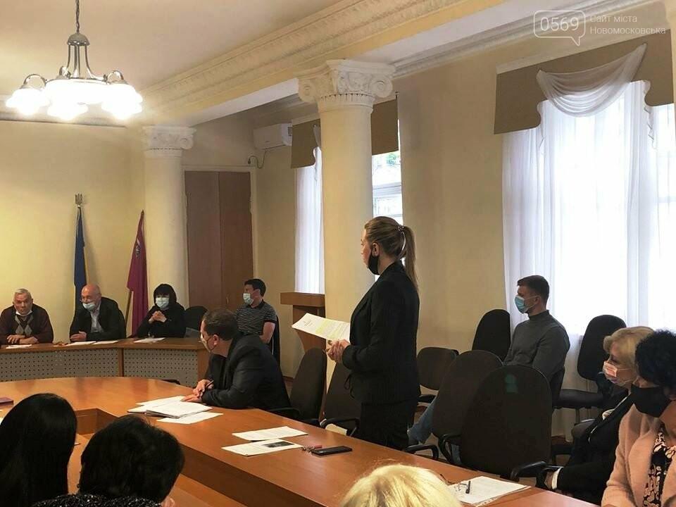 У Новомосковську відбулося чергове засідання виконкому, фото-1