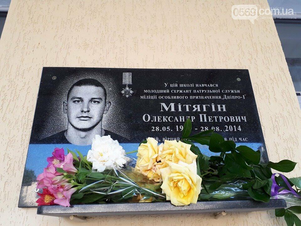 У Новомосковську вшанували пам'ять загиблого в АТО воїна, фото-1