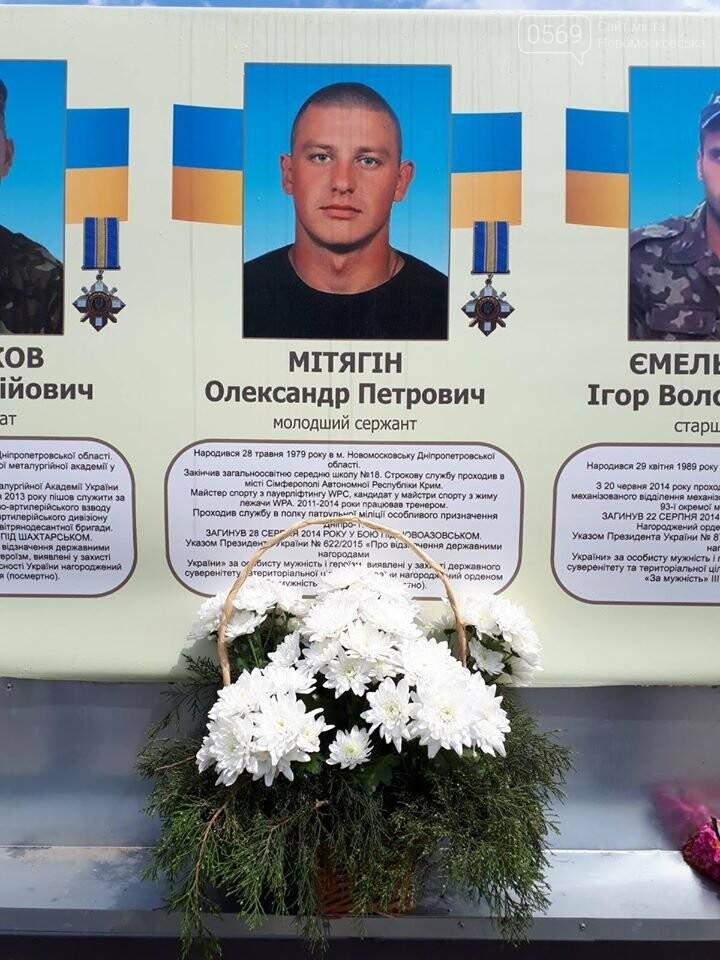 У Новомосковську вшанували пам'ять загиблого в АТО воїна, фото-3