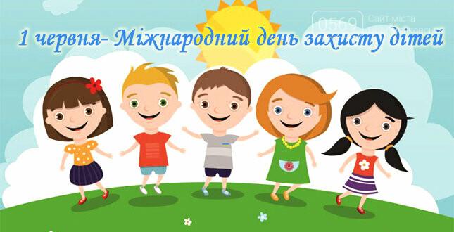 1 червня відзначають Міжнародний день захисту дітей, фото-1