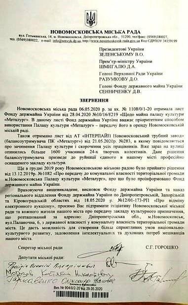Депутати міської ради Новомосковська підготували листи до вищого керівництва країни, фото-1