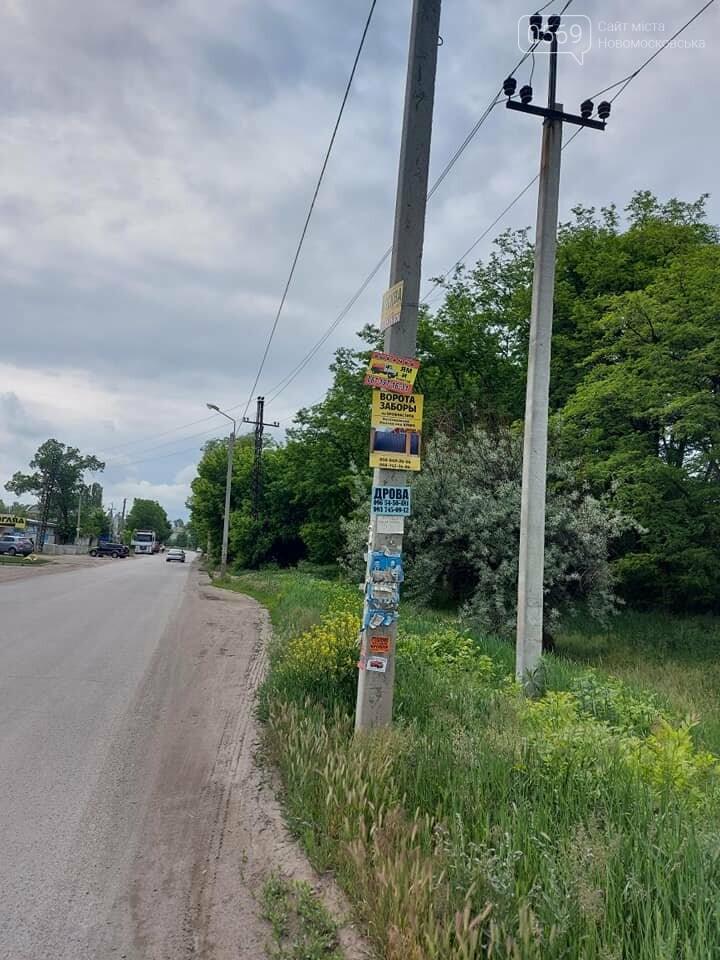 У Новомосковську, як і в усій країні, заборонено розміщувати рекламу на електроопорах і ліхтарях, фото-2