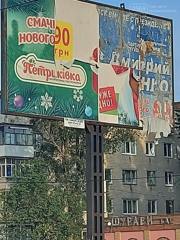 Реклама у Новомосковську закриває пам'ятки архітектури та придає місту пошарпаного вигляду: у міськраді планують велике прибирання, фото-4