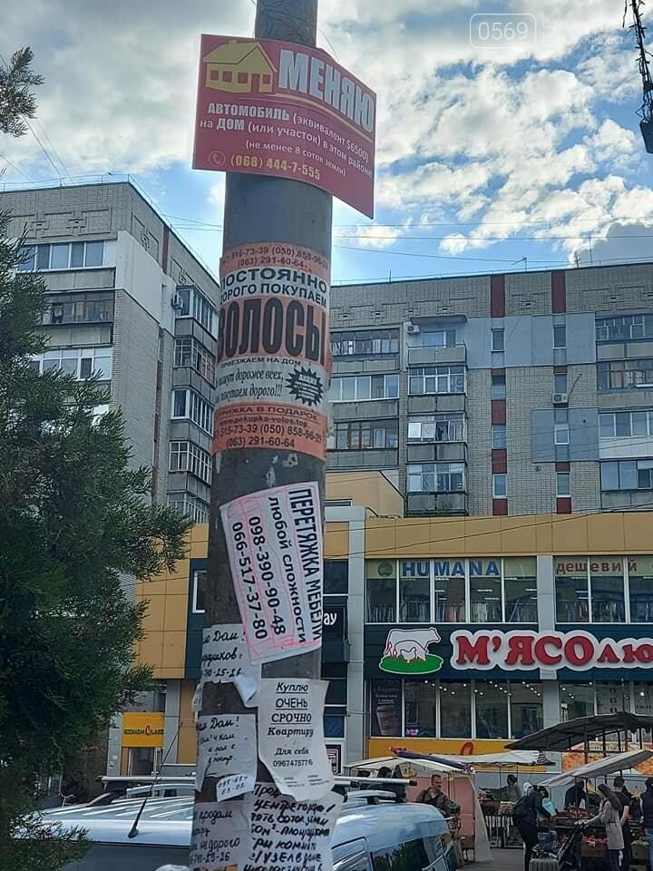 Реклама у Новомосковську закриває пам'ятки архітектури та придає місту пошарпаного вигляду: у міськраді планують велике прибирання, фото-5
