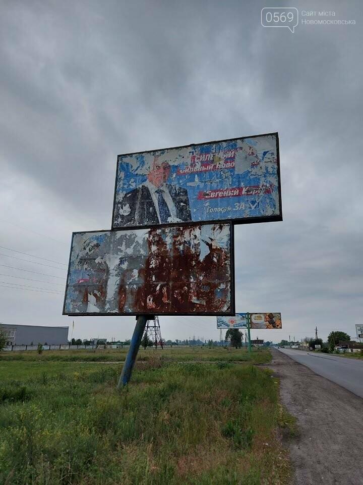 Реклама у Новомосковську закриває пам'ятки архітектури та придає місту пошарпаного вигляду: у міськраді планують велике прибирання, фото-1