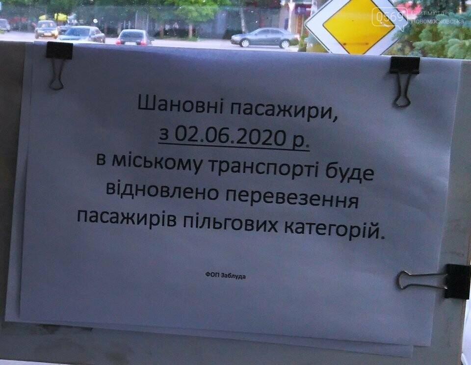 У Новомосковську відновили пасажирські перевезення на міських маршрутах, зокрема і пільговий проїзд, фото-2