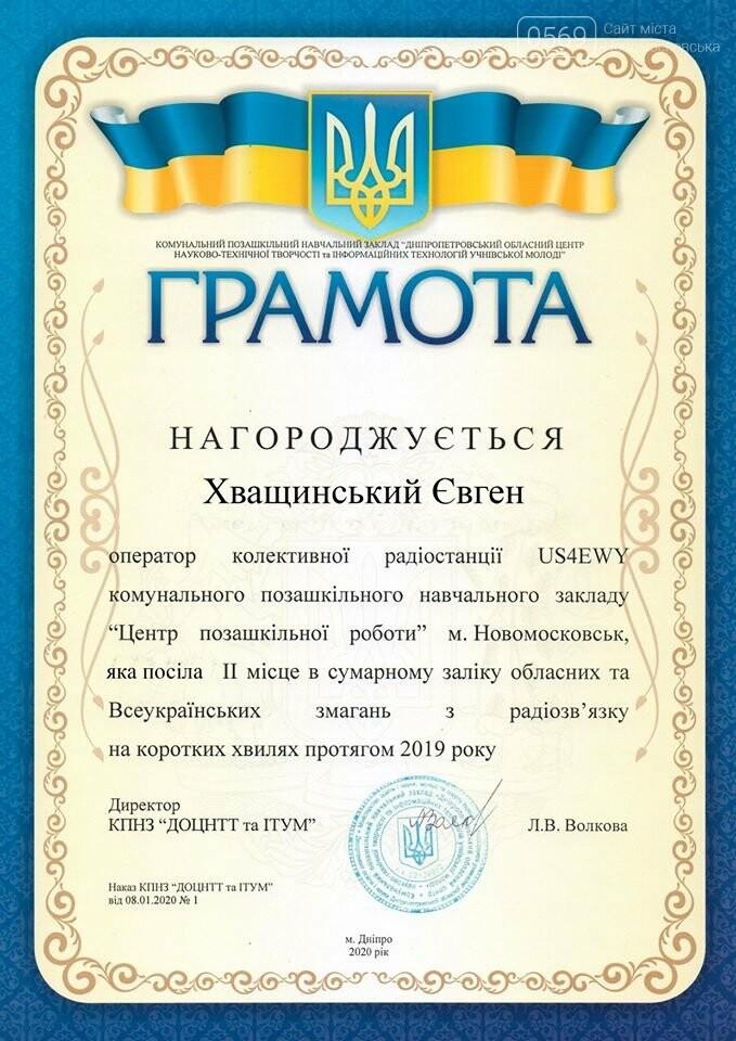 Новомосковські радіозв'язківці здобули декілька перемог у міжнародних, всеукраїнських та обласних змаганнях, фото-16