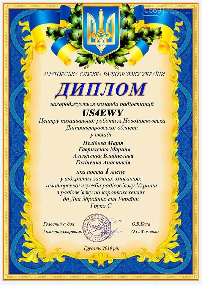 Новомосковські радіозв'язківці здобули декілька перемог у міжнародних, всеукраїнських та обласних змаганнях, фото-10