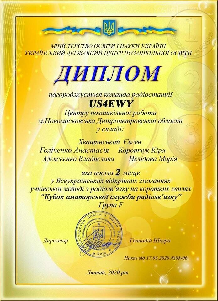 Новомосковські радіозв'язківці здобули декілька перемог у міжнародних, всеукраїнських та обласних змаганнях, фото-14