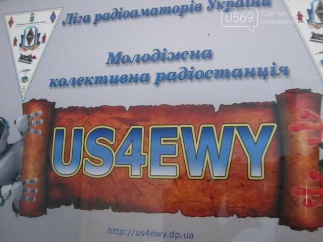Новомосковські радіозв'язківці здобули декілька перемог у міжнародних, всеукраїнських та обласних змаганнях, фото-13