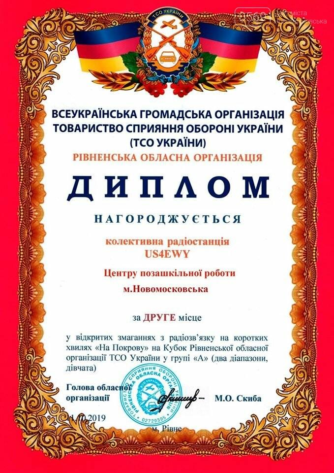 Новомосковські радіозв'язківці здобули декілька перемог у міжнародних, всеукраїнських та обласних змаганнях, фото-23