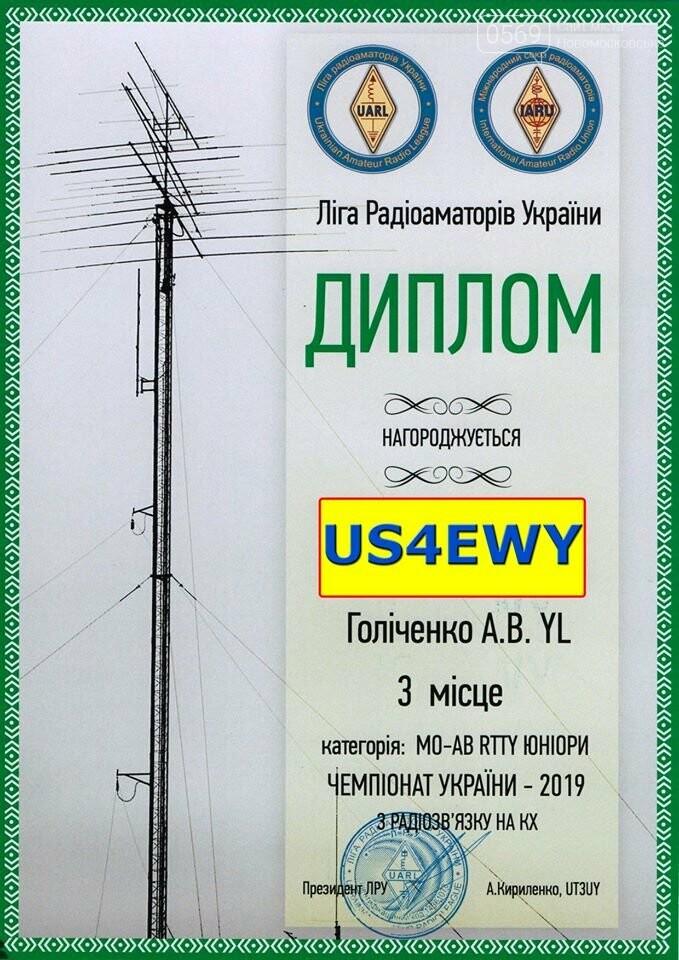 Новомосковські радіозв'язківці здобули декілька перемог у міжнародних, всеукраїнських та обласних змаганнях, фото-22
