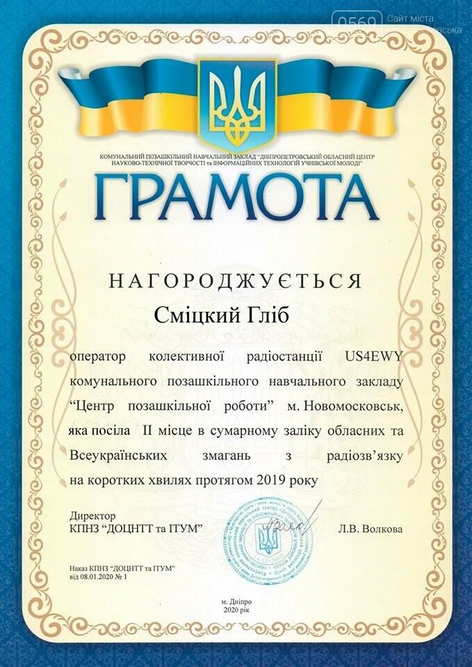 Новомосковські радіозв'язківці здобули декілька перемог у міжнародних, всеукраїнських та обласних змаганнях, фото-21