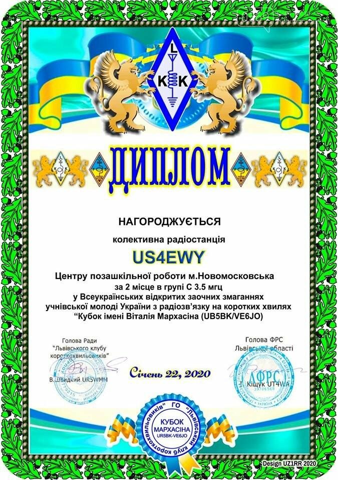 Новомосковські радіозв'язківці здобули декілька перемог у міжнародних, всеукраїнських та обласних змаганнях, фото-20
