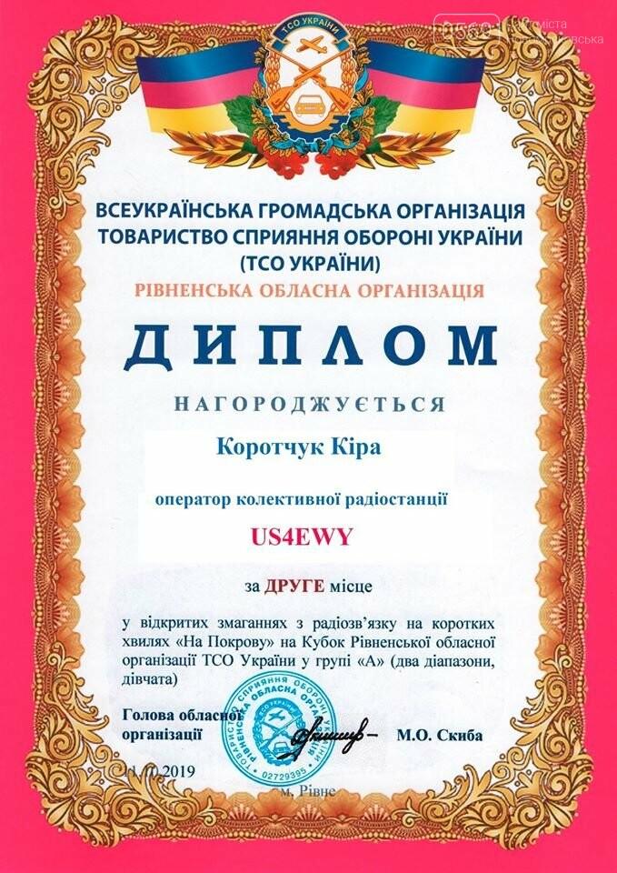 Новомосковські радіозв'язківці здобули декілька перемог у міжнародних, всеукраїнських та обласних змаганнях, фото-1