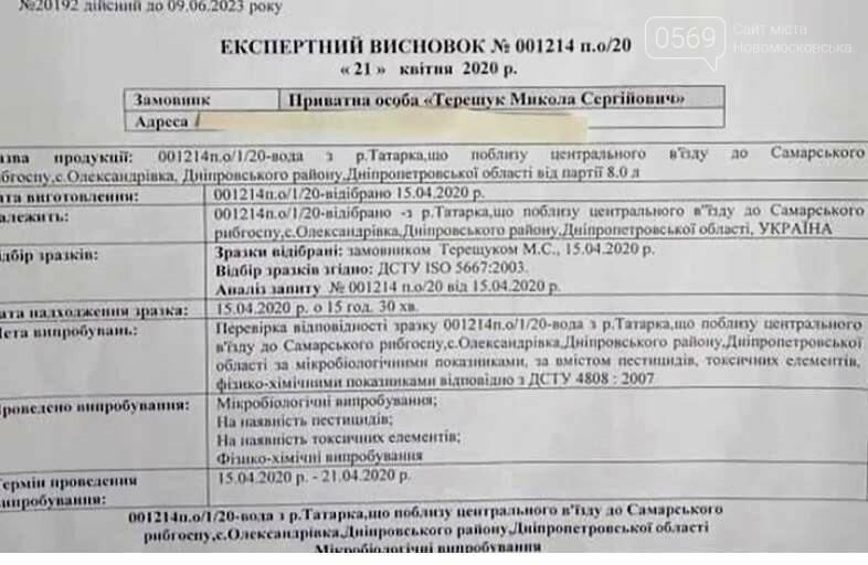 У Татарку скинули 6300 кубічних метрів забруднюючих речовин, гине фауна Новомосковщини та інших районів: дії влади , фото-1