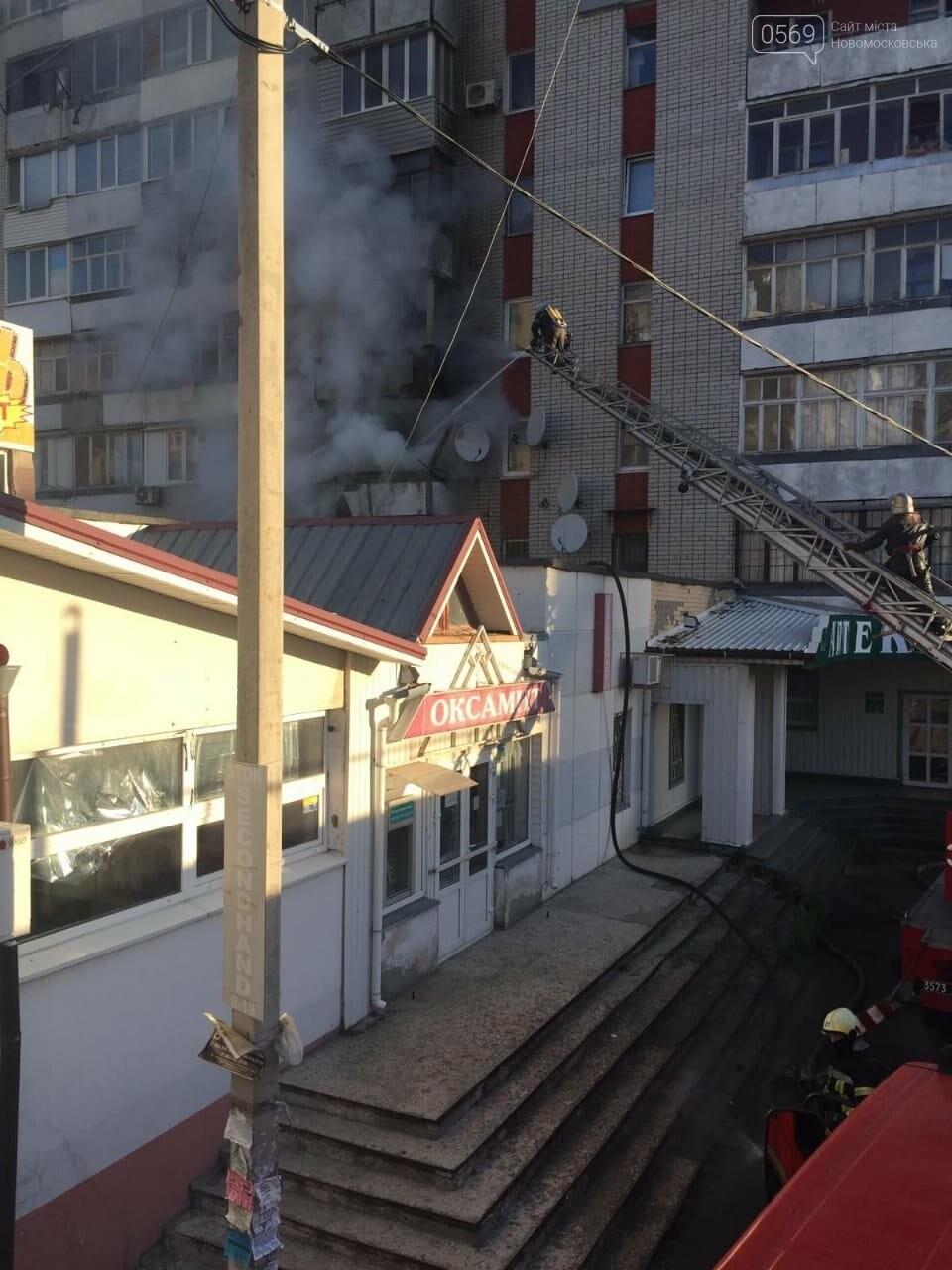 У центрі Новомосковська горіла квартира: серйозно постраждав її власник; 7- річного ж хлопчика врятували, фото-1