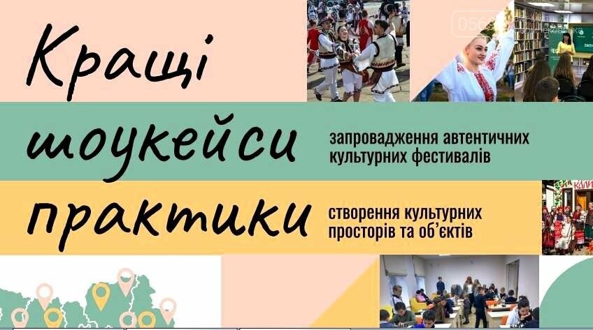 Перещепинська школа мистецтв увійшла до десятки кращих практик в Україні, фото-1
