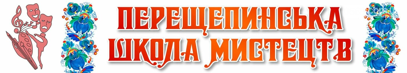 Перещепинська школа мистецтв увійшла до десятки кращих практик в Україні, фото-2