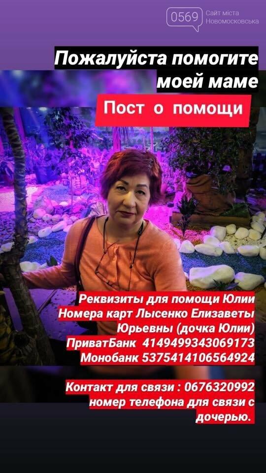 У Новомосковську потребує допомоги жінка, яка намагалася вкоротити собі віку , фото-1