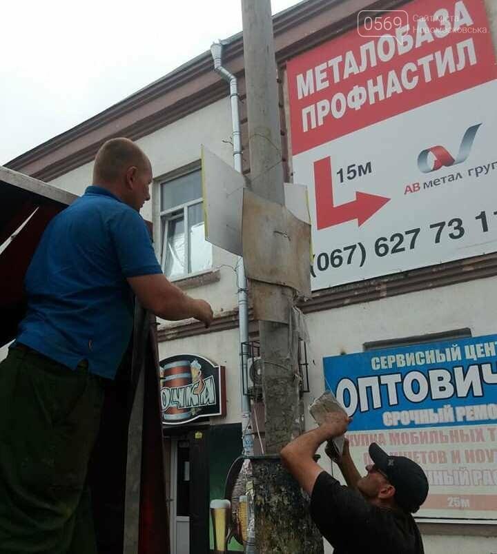 У Новомосковську закликають не псувати вигляд міста хаотичною або неналежного вигляду рекламою, фото-1