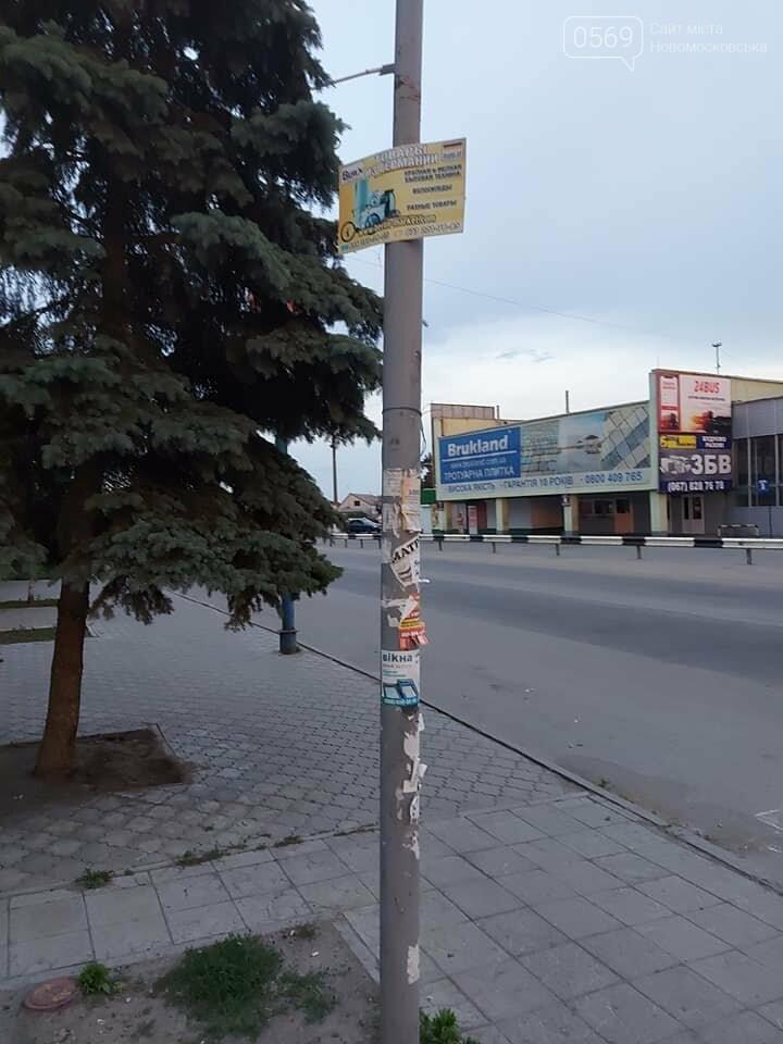 У Новомосковську закликають не псувати вигляд міста хаотичною або неналежного вигляду рекламою, фото-3