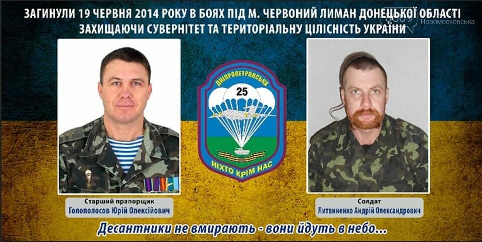На Новомосковщині згадують Героїв: шість років тому загинули на сході країни воїни 25 ОПДБр, фото-2
