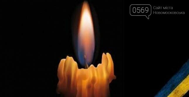 На Новомосковщині згадують Героїв: шість років тому загинули на сході країни воїни 25 ОПДБр, фото-1
