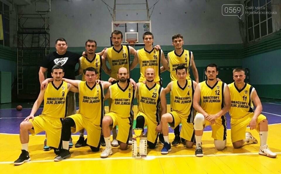 У Новомосковську пройшов Всеукраїнський турнір з баскетболу, фото-2