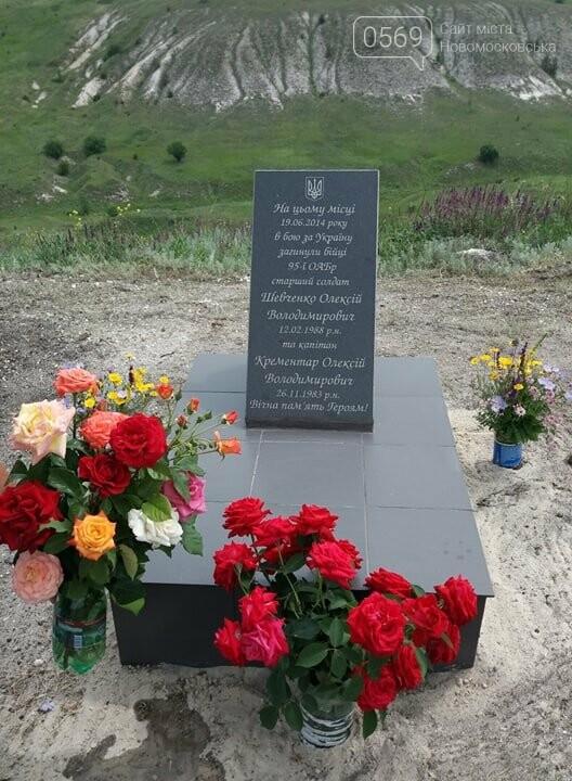 Шість років подвигу: як на Ямпільському перехресті вшанували загиблих Героїв з Новомосковщини, фото-14