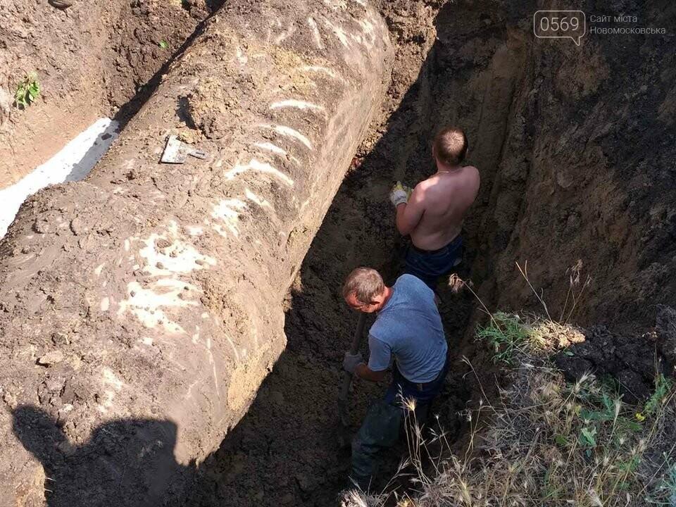 У Новомосковську через аварію на водогоні відсутнє водопостачання, фото-1
