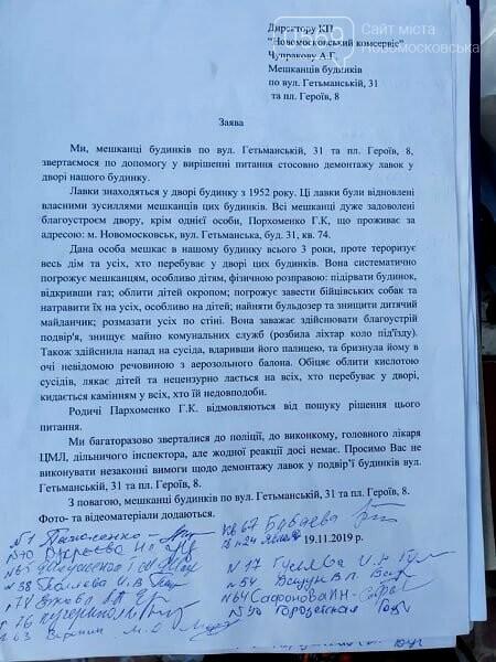 Дитячий майданчик одного з дворів центру Новомосковська опинився під загрозою, або: дворовий тероризм, фото-9