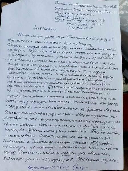 Дитячий майданчик одного з дворів центру Новомосковська опинився під загрозою, або: дворовий тероризм, фото-8