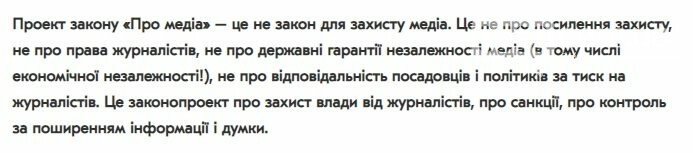 СМИ Украины просят Президента не поддерживать новый закон о медиа, фото-1
