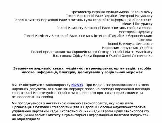 СМИ Украины просят Президента не поддерживать новый закон о медиа, фото-2
