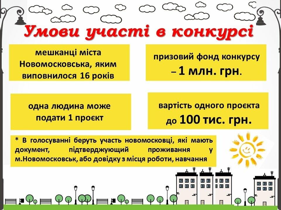 """У Новомосковську стартує """"Бюджет участі-2021"""": у місті пройшов семінар з написання проектів, фото-5"""