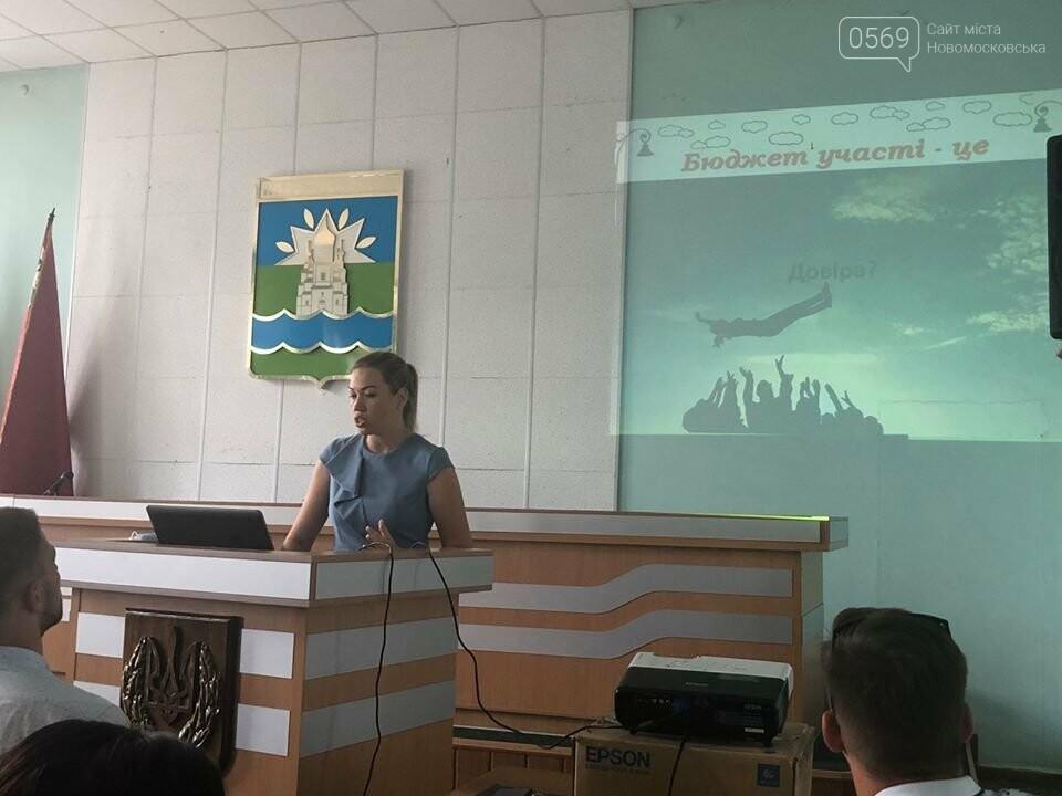 """У Новомосковську стартує """"Бюджет участі-2021"""": у місті пройшов семінар з написання проектів, фото-1"""