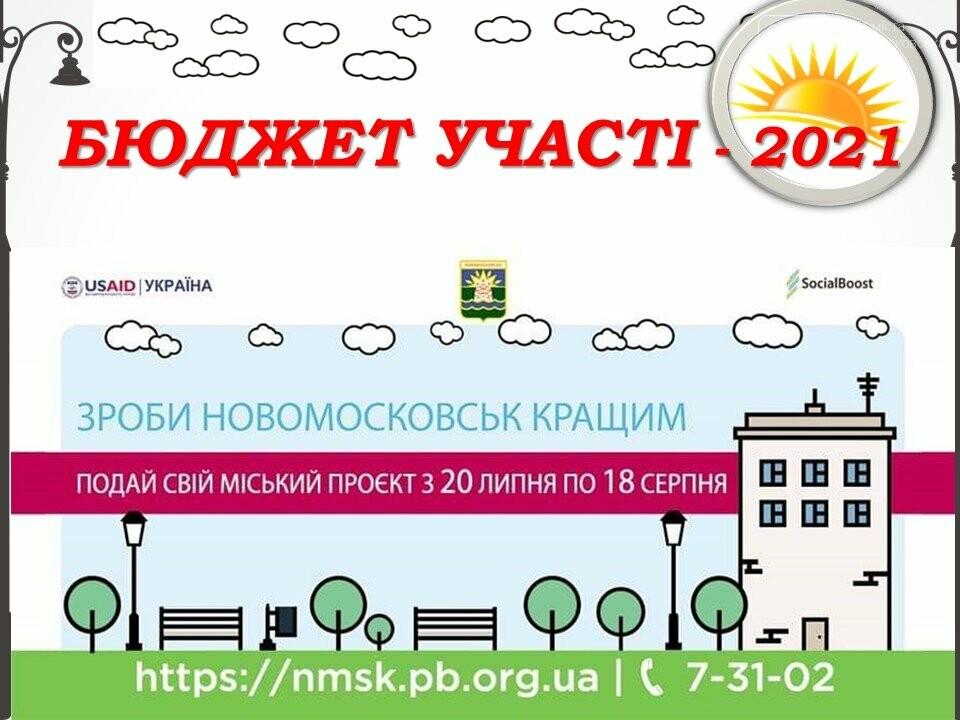 """У Новомосковську стартує """"Бюджет участі-2021"""": у місті пройшов семінар з написання проектів, фото-6"""
