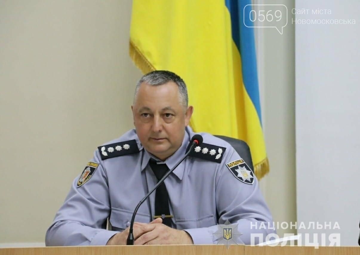 На Днепропетровщине уволили руководителя полиции, фото-1