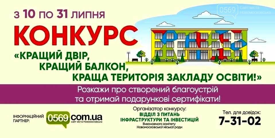 У Новомосковську розпочався конкурс: «Кращий благоустрій територій шкіл та садочків», фото-1