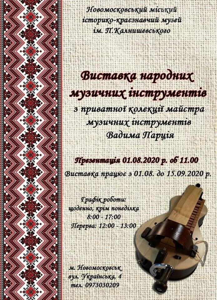 У Новомосковському музеї пройде виставка народних музичних інструментів, фото-1