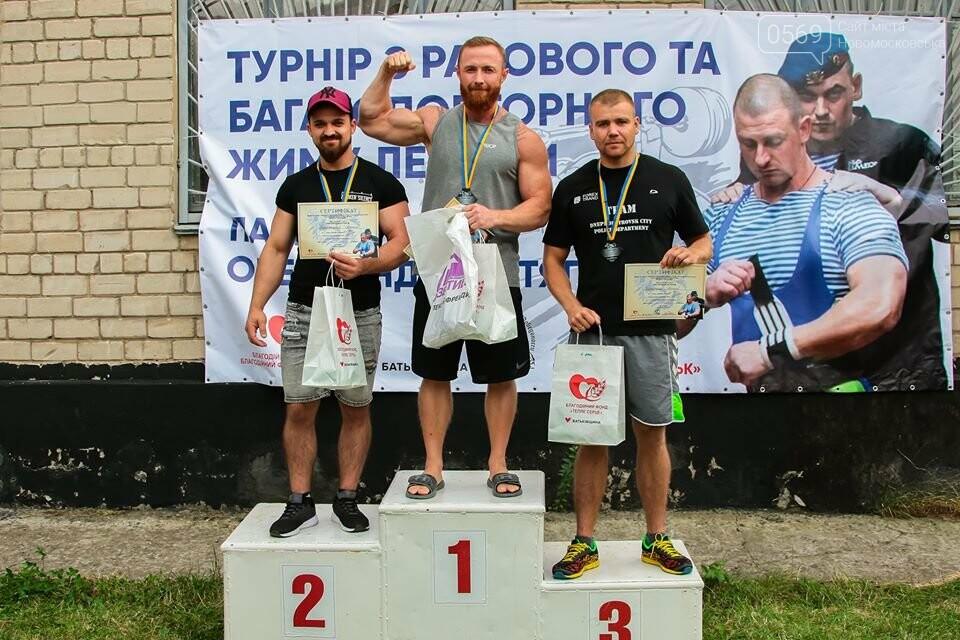 У Новомосковську пройшов турнір пам'яті Олександра Мітягіна, фото-7