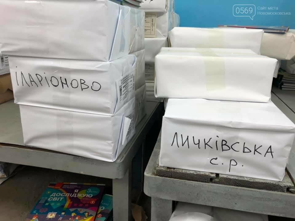 Цьогоріч школи Дніпропетровщини отримають понад 575 тисяч нових підручників, фото-2