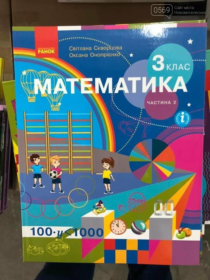 Цьогоріч школи Дніпропетровщини отримають понад 575 тисяч нових підручників, фото-1