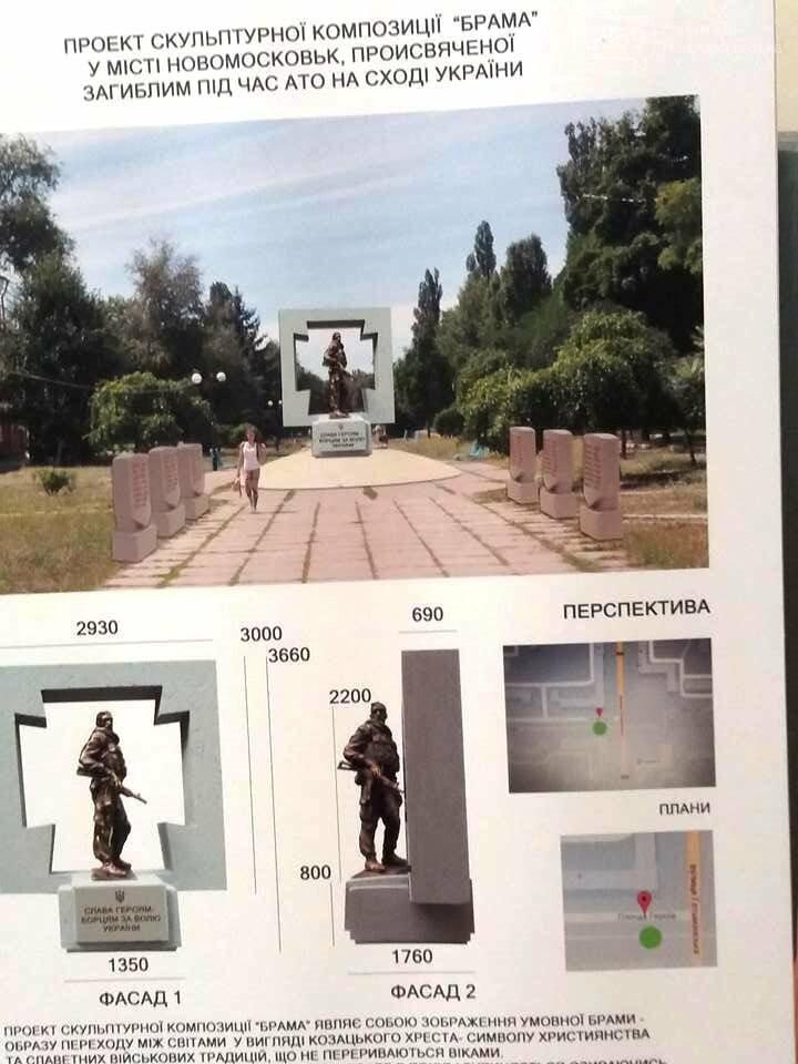 Встановити у Новомосковську пам'ятник воїнам АТО планують вже до кінця цього року , фото-1