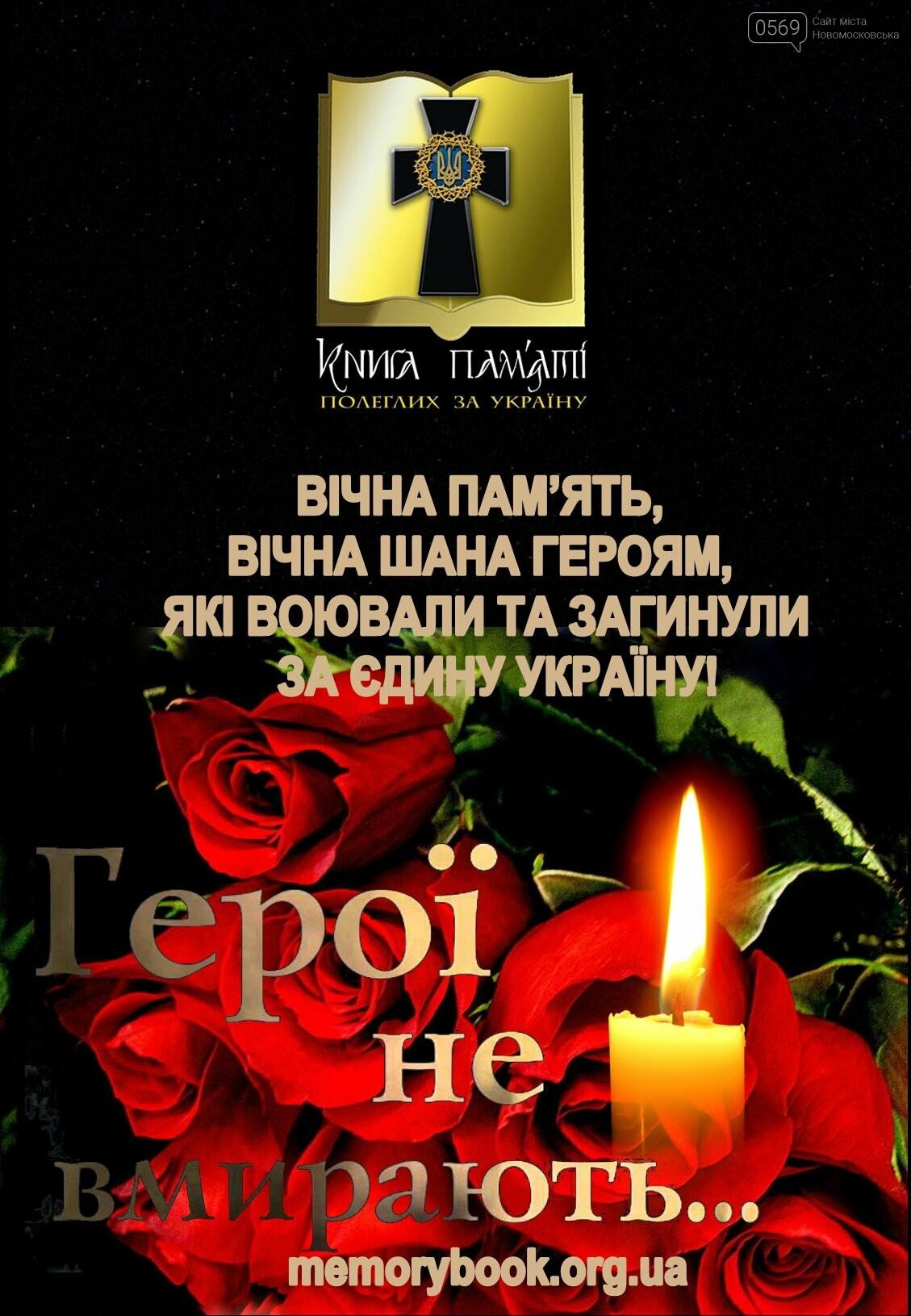 У ці серпневі дні у Новомосковську згадують загиблого в АТО воїна Ігоря Ємельяненка, фото-4