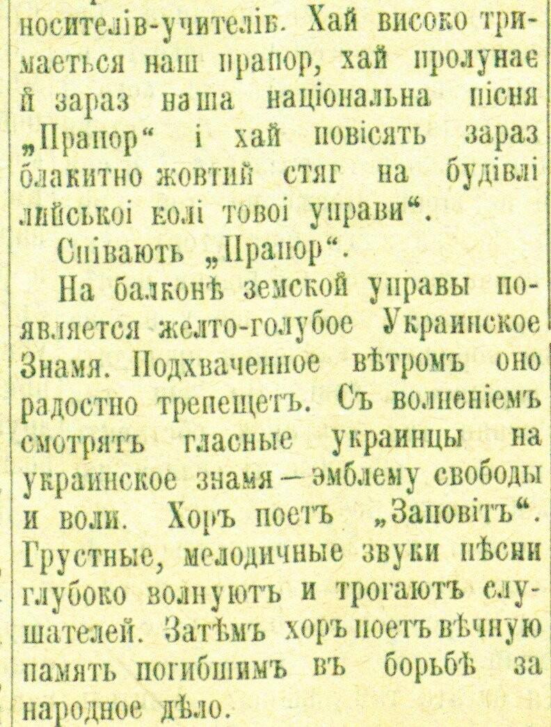 Коли вперше у Новомосковську над адмінустановою з'явився жовто-блакитний стяг?, фото-3