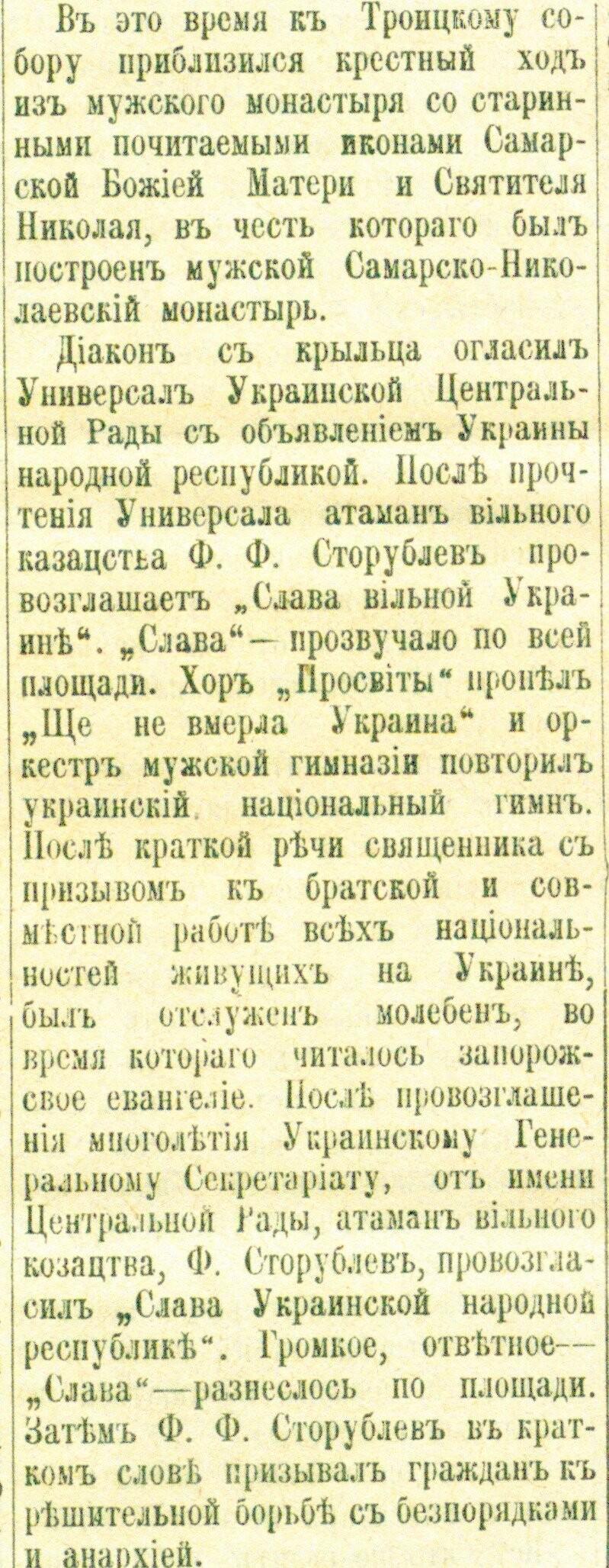 Коли вперше у Новомосковську над адмінустановою з'явився жовто-блакитний стяг?, фото-4