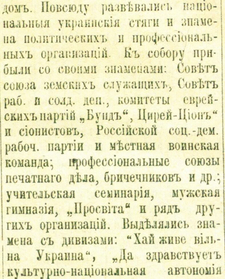 Коли вперше у Новомосковську над адмінустановою з'явився жовто-блакитний стяг?, фото-2
